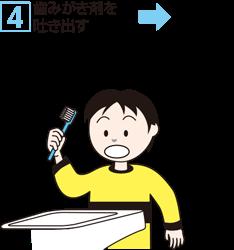 4. 歯みがき剤を吐き出す