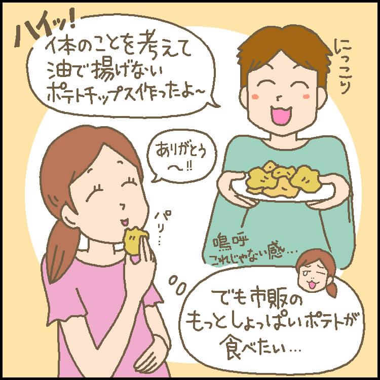 たい しょっぱい もの 食べ